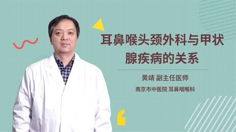 耳鼻喉头颈外科与甲状腺疾病的关系