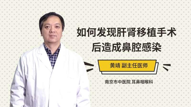 如何发现肝肾移植手术后造成鼻腔感染