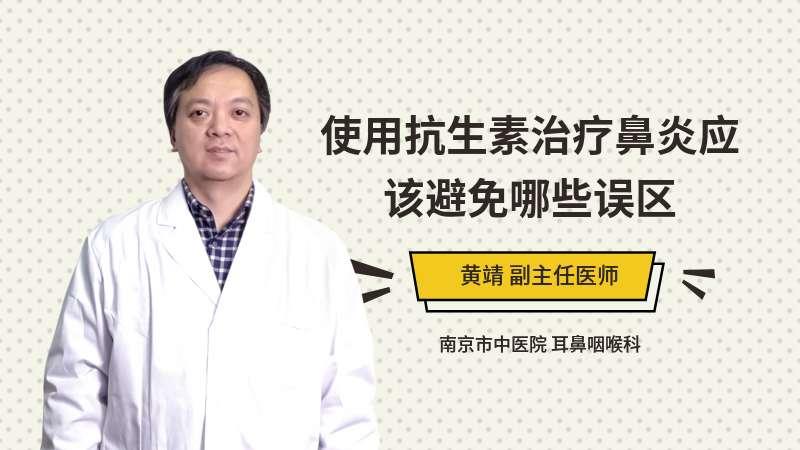 使用抗生素治疗鼻炎应该避免哪些误区