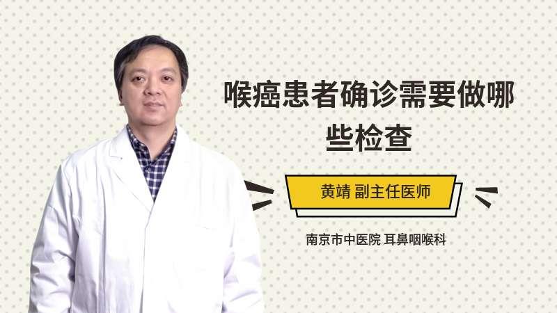 喉癌患者确诊需要做哪些检查