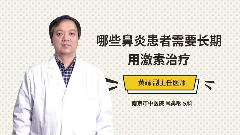哪些鼻炎患者需要长期用激素治疗