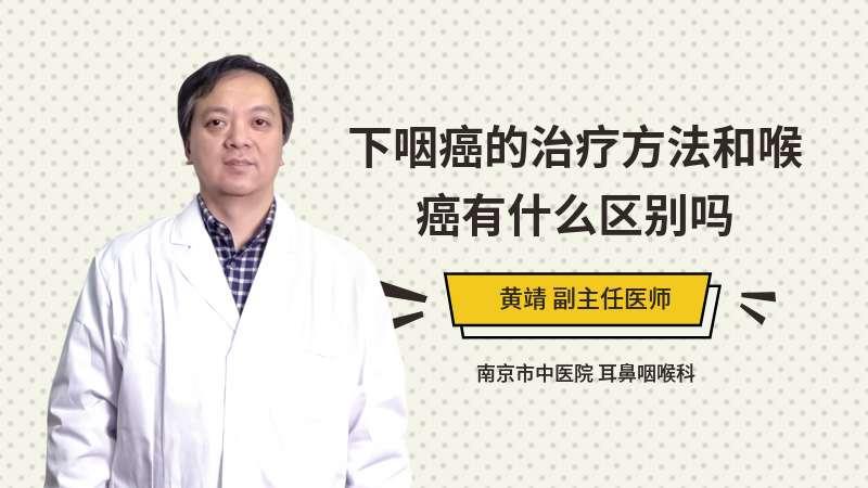 下咽癌的治疗方法和喉癌有什么区别吗