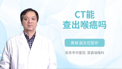 CT能查出喉癌吗