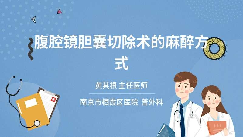 腹腔镜胆囊切除术的麻醉方式