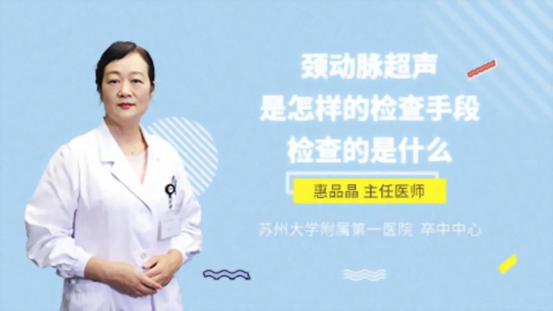 頸動脈超聲是怎樣的檢查手段,檢查的是什么