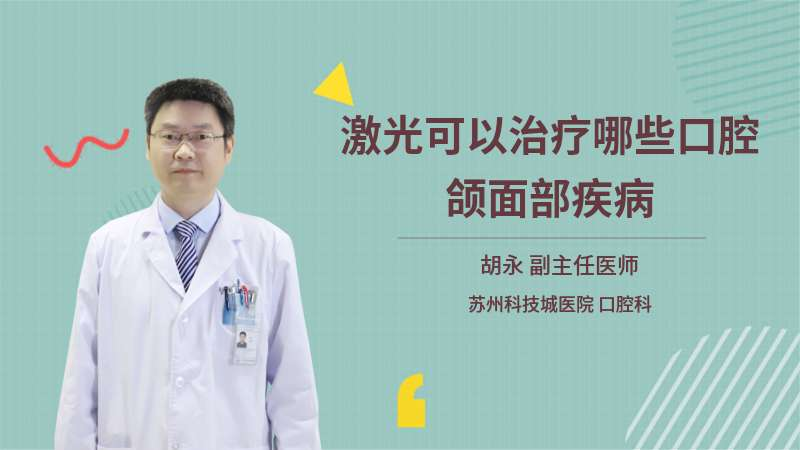 激光可以治疗哪些口腔颌面部疾病