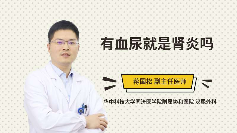 有血尿就是腎炎嗎