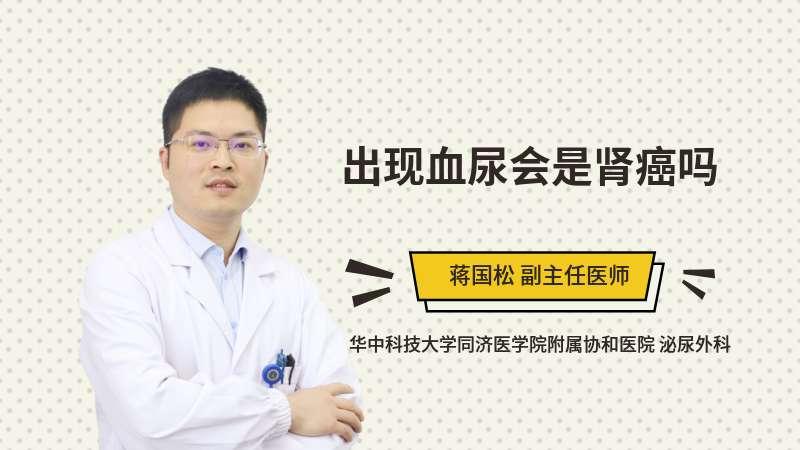 出現血尿會是腎癌嗎