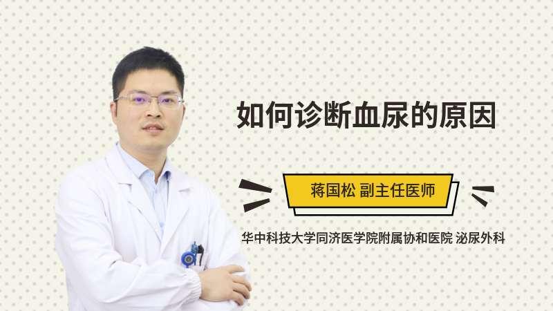 如何診斷血尿的原因