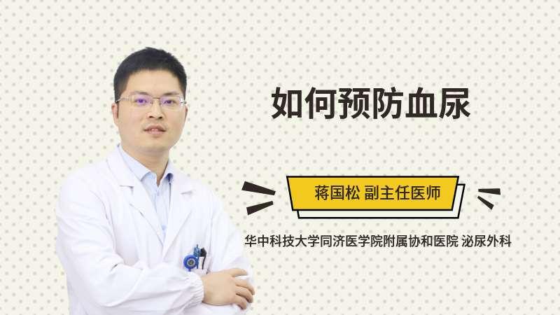如何預防血尿
