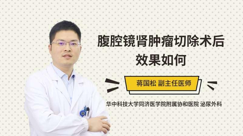 腹腔鏡腎腫瘤切除術后效果如何