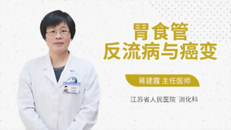 胃食管反流病与癌变