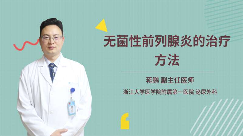 无菌性前列腺炎的治疗方法