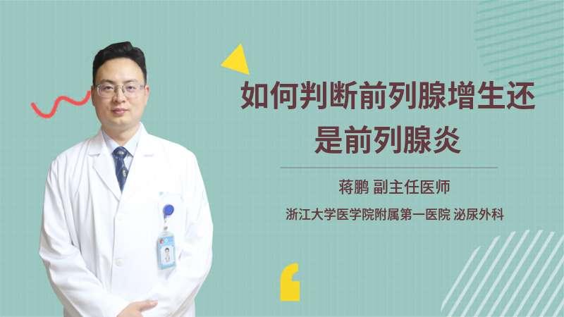 如何判断前列腺增生还是前列腺炎