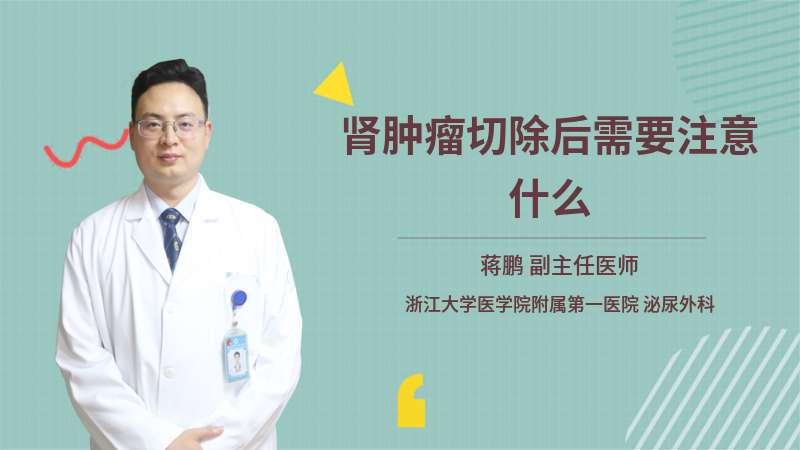 腎腫瘤切除后需要注意什么