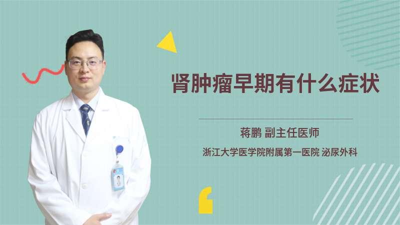腎腫瘤早期有什么癥狀