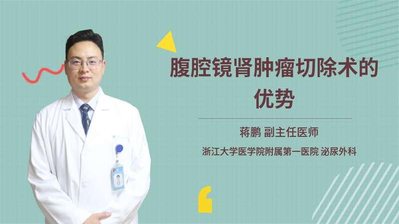 腹腔鏡腎腫瘤切除術的優勢