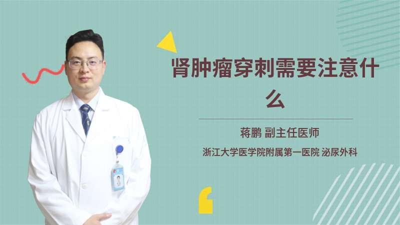 腎腫瘤穿刺需要注意什么