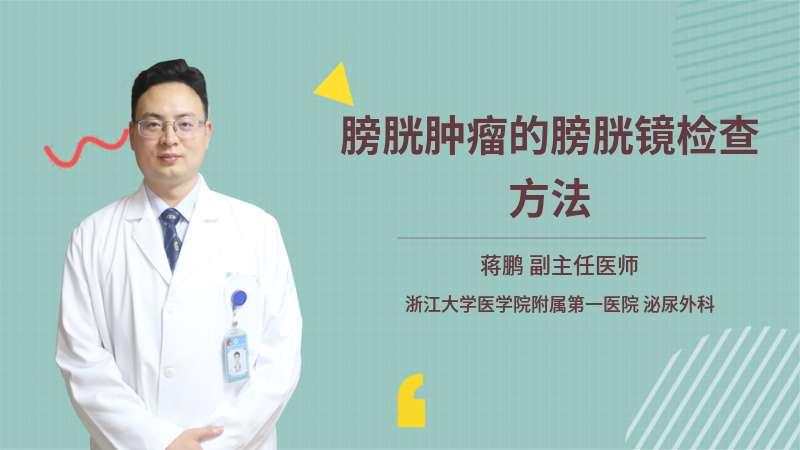 膀胱肿瘤的膀胱镜检查方法