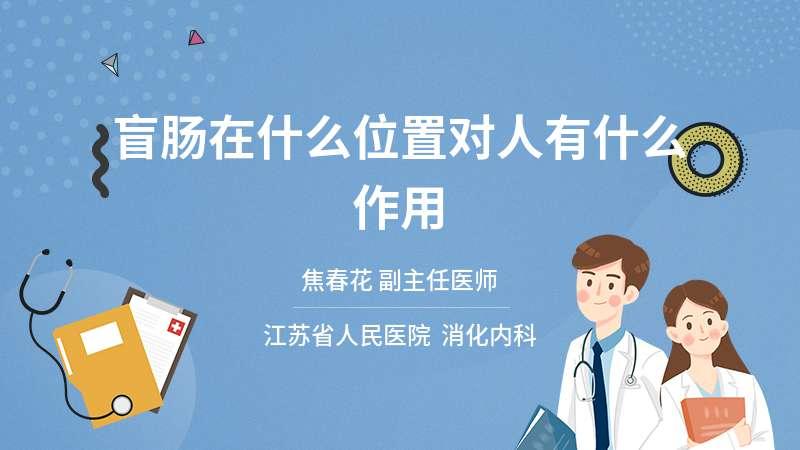 位置 盲腸 盲腸の痛みの位置や場所は?位置は左!卵巣の近く!腰や背中にも症状が出る!