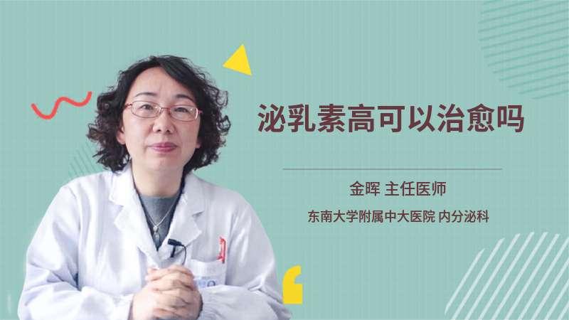 泌乳素高可以治愈吗