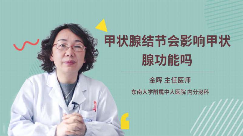 甲状腺结节会影响甲状腺功能吗