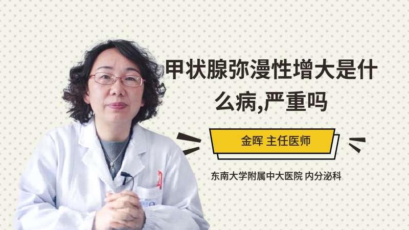 甲状腺弥漫性增大是什么病,严重吗