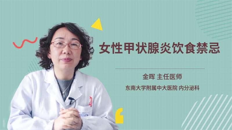 女性甲状腺炎饮食禁忌