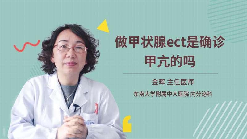 做甲状腺ect是确诊甲亢的吗
