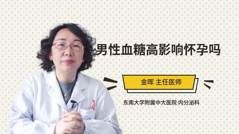 男性血糖高影响怀孕吗