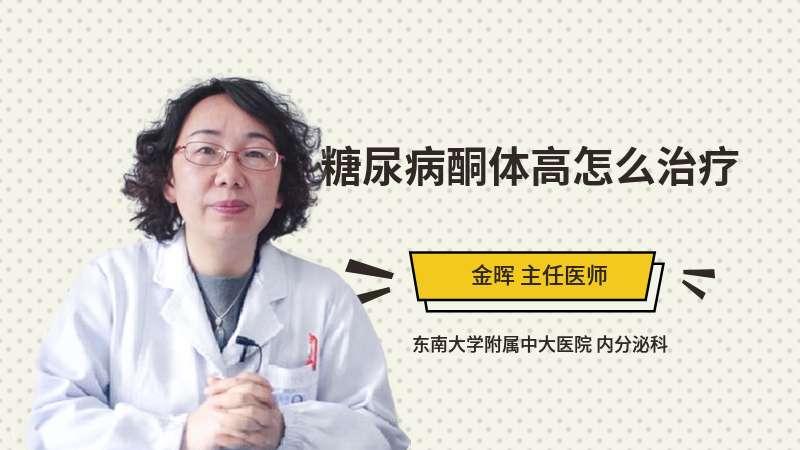 糖尿病酮体高怎么治疗