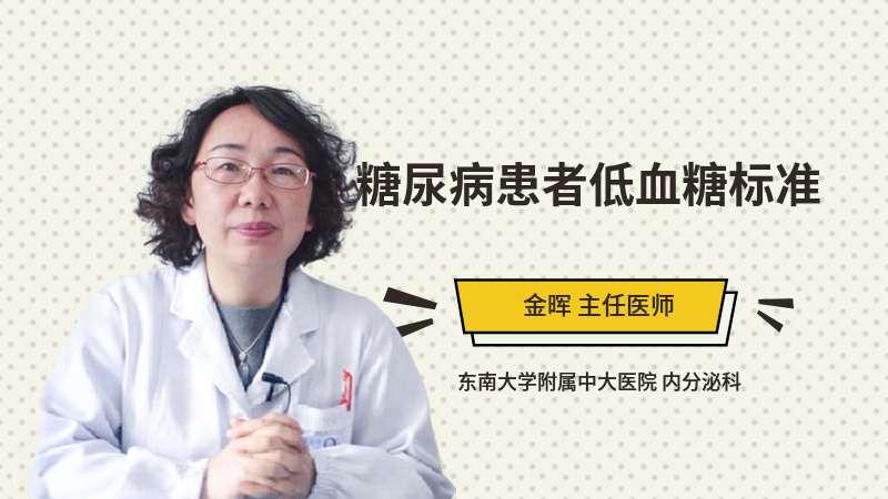 糖尿病患者低血糖标准