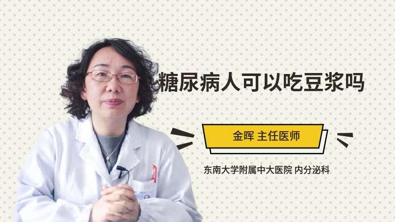 糖尿病人可以吃豆浆吗