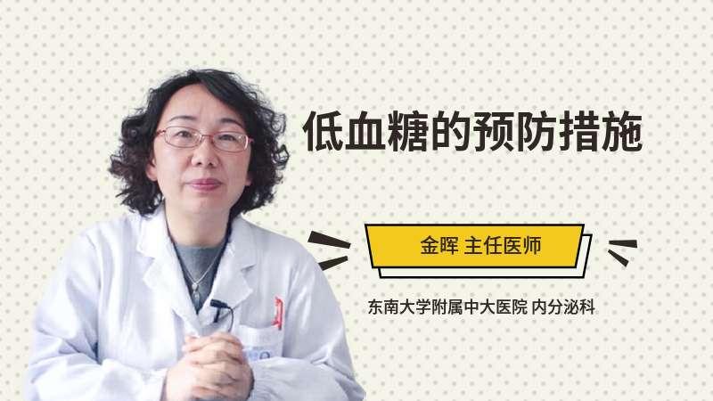 低血糖的预防措施