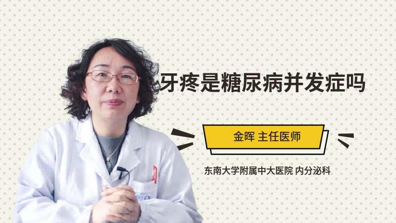 牙疼是糖尿病并发症吗