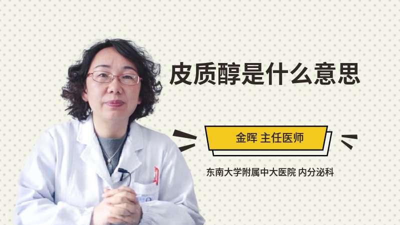 皮质醇是什么意思