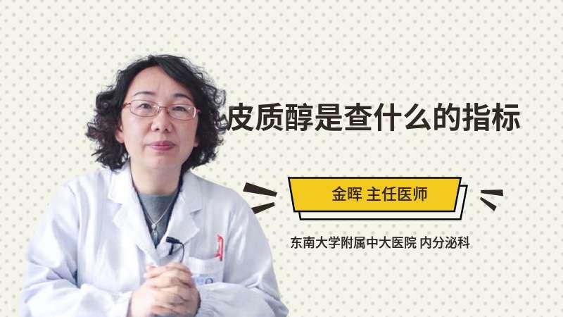 皮质醇是查什么的指标