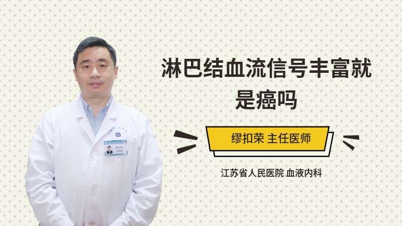 淋巴结血流信号丰富就是癌吗