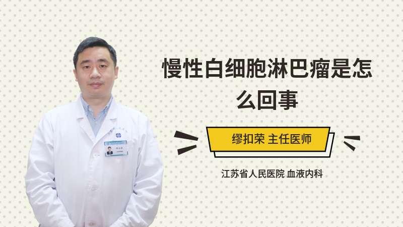 慢性白细胞淋巴瘤是怎么回事