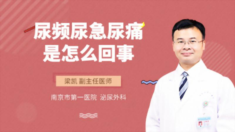 尿频尿急尿痛是怎么回事