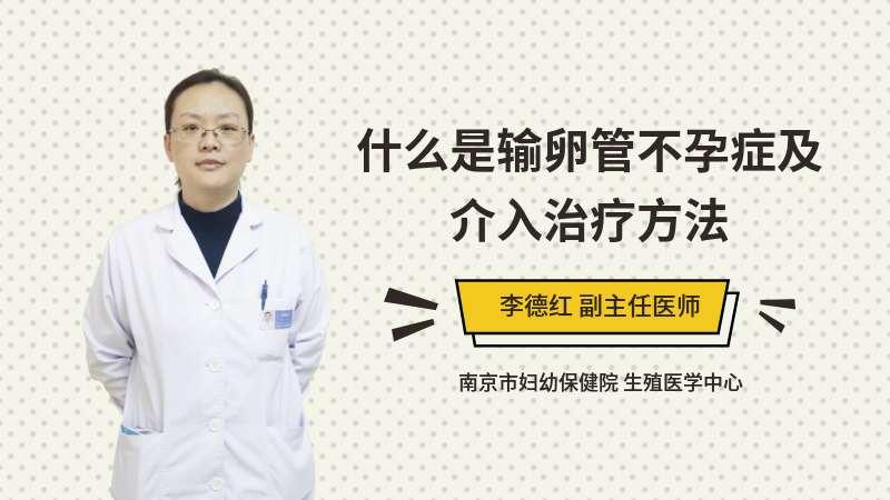 什么是输卵管不孕症及介入治疗方法