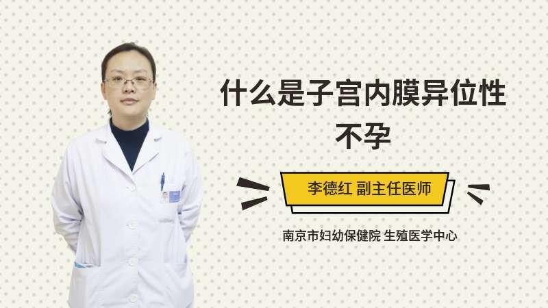 什么是子宮內膜異位性不孕