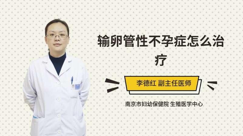输卵管性不孕症怎么治疗