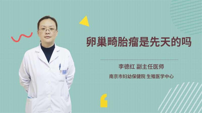 卵巢畸胎瘤是先天的吗