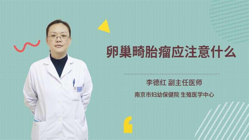 卵巢畸胎瘤应注意什么