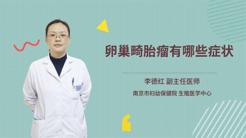 卵巢畸胎瘤有哪些症状