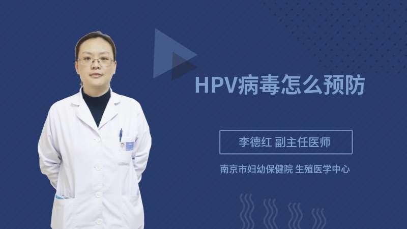 HPV病毒怎么预防