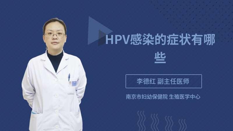 HPV感染的症状有哪些