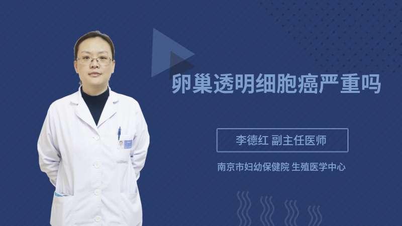 卵巢透明细胞癌严重吗