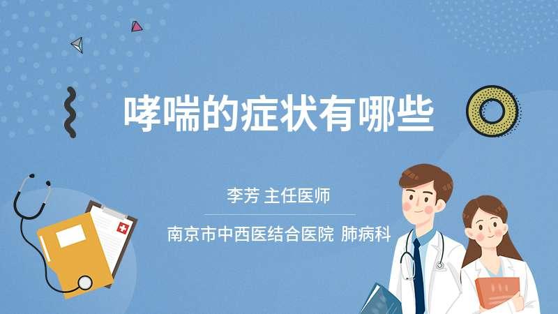 哮喘的症状有哪些